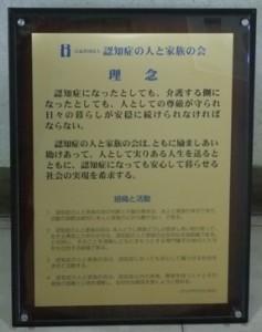 理念の銘板の写真