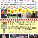 ともいきフェスティバル 文教大学
