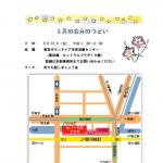 8月会員のつどい 東京都支部
