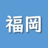 事務局閉鎖再延長のお知らせと感染拡大下での取組み(福岡県支部事務局は9月30日まで閉鎖いたします、FAXは受信不可)