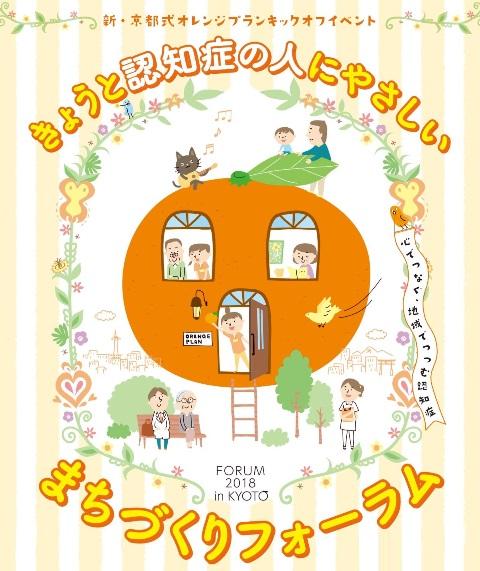 新・京都指揮オレンジプランキックオフイベント きょうと認知症の人にやさしいまちづくりフォーラム