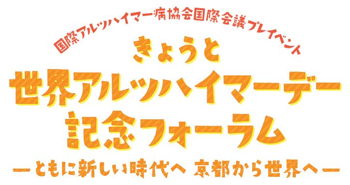 京都世界アルツハイマーデー記念フォーラム