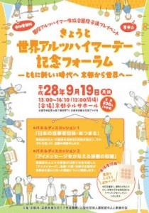 世界アルツハイマーデー京都2016(国際会議プレイベント)