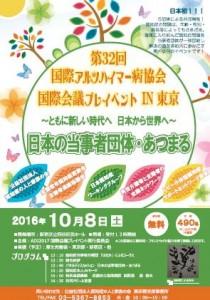 世界アルツハイマーデー東京2016(国際会議プレイベント)