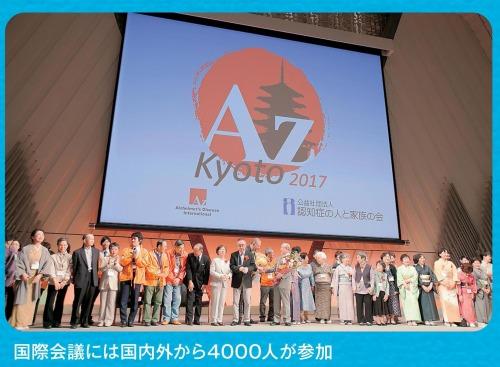 国際会議には行内外から4000人が参加