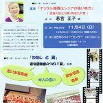 宮城県支部「世界アルツハイマーデー記念講演会」のお知らせ