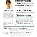 世界アルツハイマーデー記念講演会のお知らせ(岐阜県支部)