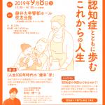 世界アルツハイマーデー記念講演会2019(京都会場)