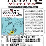 世界アルツハイマーデー記念講演会 10月3日(木)福島県支部