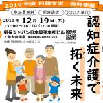 日本と韓国 認知症介護で拓く未来