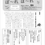 群馬県支部報「わたぼうし」  12月号