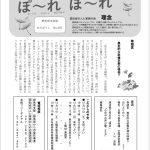 群馬県支部報「わたぼうし」  11月号