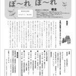 群馬県支部報「わたぼうし」  10月号