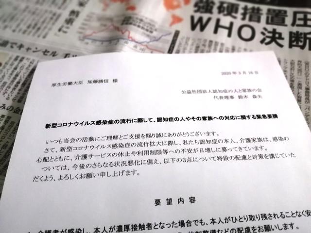 福井コロナ感染者 銀座ニュース