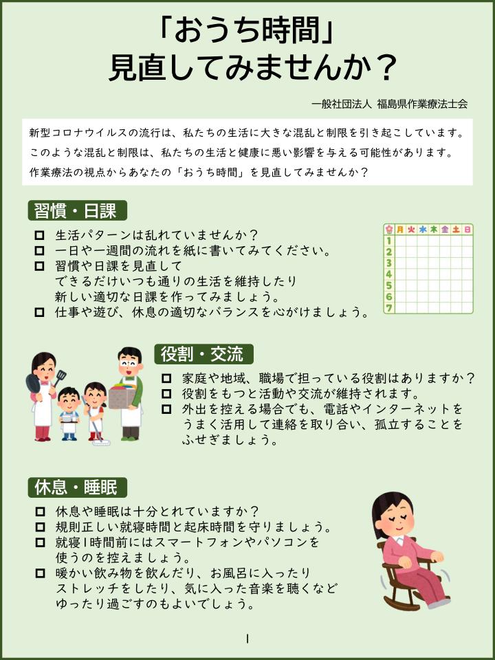 福島 県 コロナ ウイルス 今日