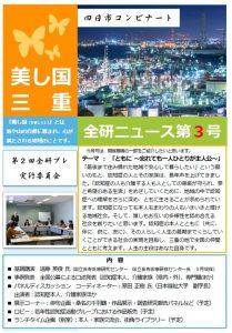 三重全研ニュース第3号