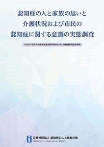 認知症の人と家族の思いと介護状況および市民の認知症に関する意識の実態調査報告書