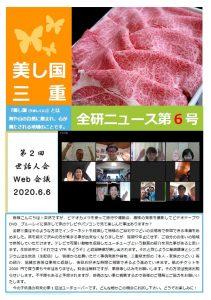 三重全研ニュースNo6