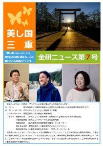 三重全研ニュースNo7