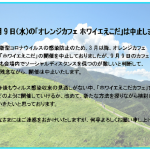 9月9日 オレンジカフェ ホワイエえこだ開催中止