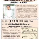 認知症と共に生きる 丹野智文さん講演会(福島県支部 世界アルツハイマーデー記念講演会)