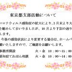 東京都支部活動10月から再開