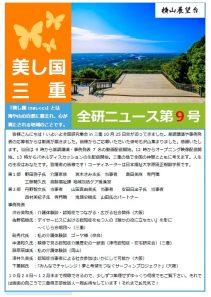 三重全研ニュースNo9