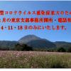 12月東京支部事務所の開所について