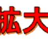 秋桜の会(コスモスのかい)開催中止のお知らせ