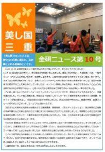 三重全研ニュースNo10