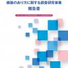 国際交流プラットフォーム構築のあり方に関する調査研究事業 報告書が完成しました。