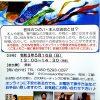 若年のつどい オンラインのお知らせ(5/16三重県支部)