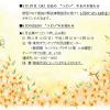 5月19日 会員のつどい 開催中止
