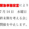 7月14日 「終末期を考える会」 開催中止
