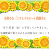 8月27日 秋桜の会 開催中止