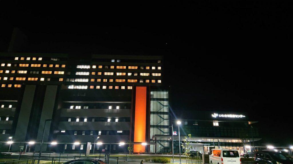 いわき市医療センター