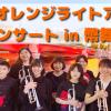 釧路市 オレンジライトアップコンサート