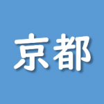 (京都)10/12認知症フォーラム中止のお知らせ