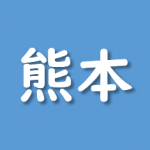 RUN伴2018熊本市中央区の模様