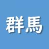2月13日(土)予定の「太田・つどい兼介護家族支援講座」は、中止とさせていただきます。