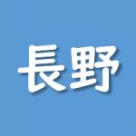長野県支部伝言板(8月の予定)