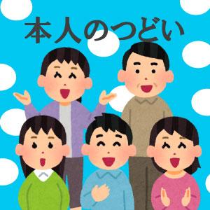 若年のつどい本人・家族交流会 三重県支部からのお知らせ