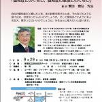 世界アルツハイマーデー記念講演会 東京都支部