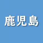 1月例会(報告)