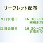 2018年 アルツハイマーデー活動 東京都支部