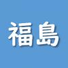 福島県支部総会書面総会での実施について