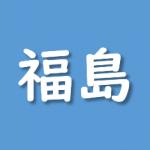 福島県支部総会記念講演会「認知症本人と家族の思い」のお知らせ