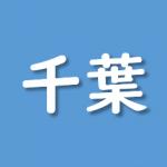 2019年度 世界アルツハイマーデー記念講演(千葉県支部)
