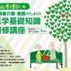 杉山Dr.の高齢者介護・看護のための医学基礎知識 オンライン研修講座 2022年1月30日