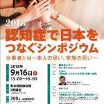 認知症で日本をつなぐシンポジウム2018